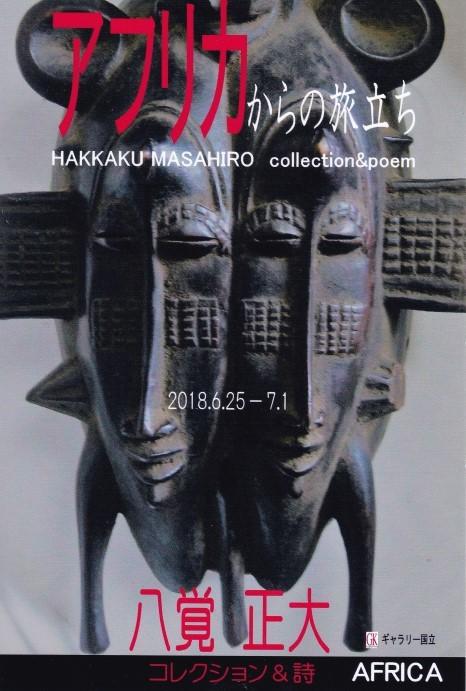 アフリカからの旅立ち-八覚正大コレクション&詩-