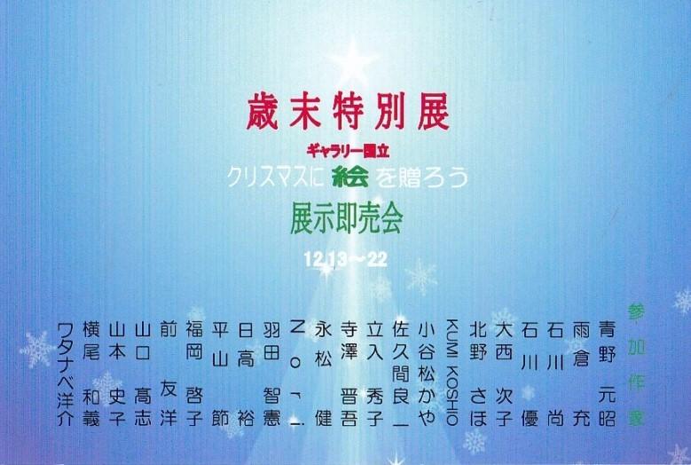 歳末特別展(展示即売会)