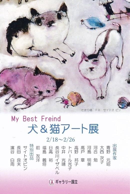 My Best Friend 犬&猫アート展