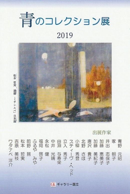 青のコレクション展2019ー青・藍・碧ー