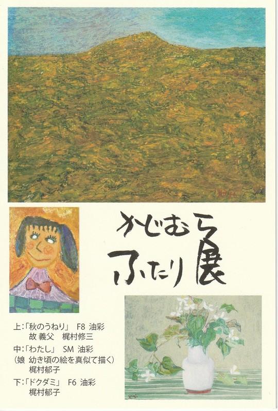 梶村修三・郁子二人展