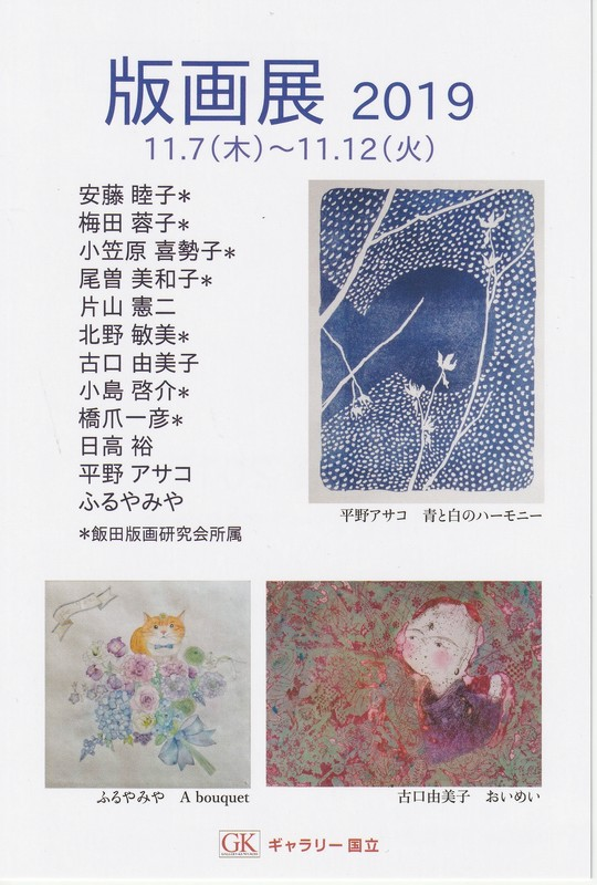 版画展 in gallery-kunitachi