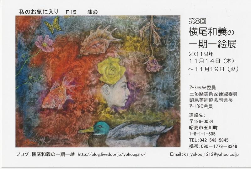第8回 横尾和義一期一絵展
