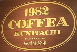 COFFEA(コフィア)/㈱珈琲実験室