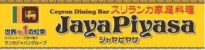 スリランカ家庭料理 DINING BAR ジャヤピヤサ