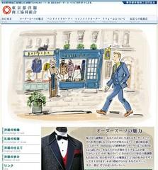 東京都洋服商工協同組合