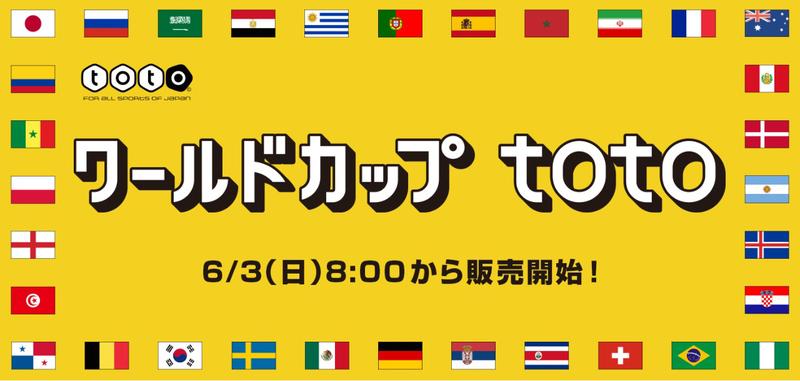 ★ワールドカップtoto!★