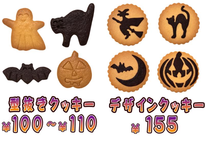 ハロウィンクッキー