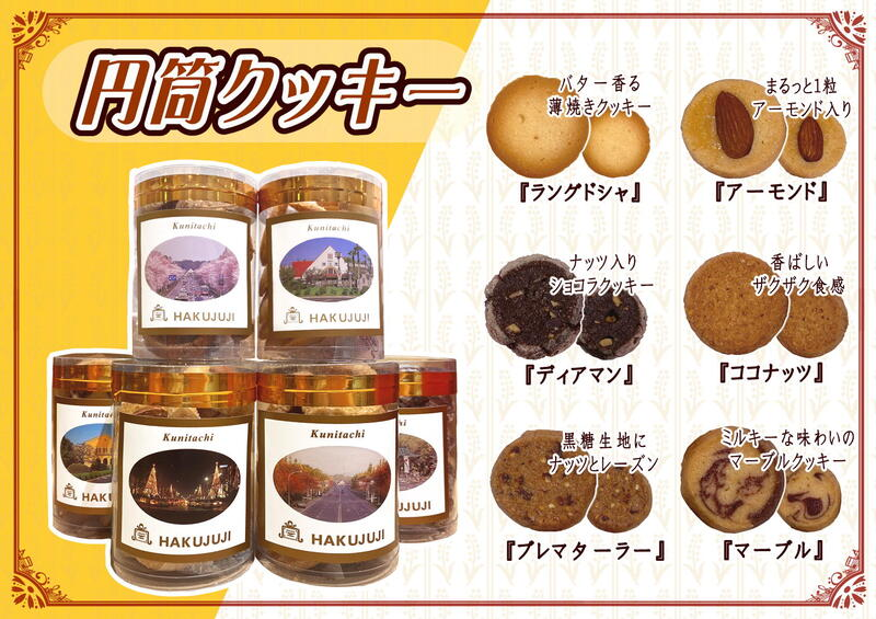 円筒クッキー