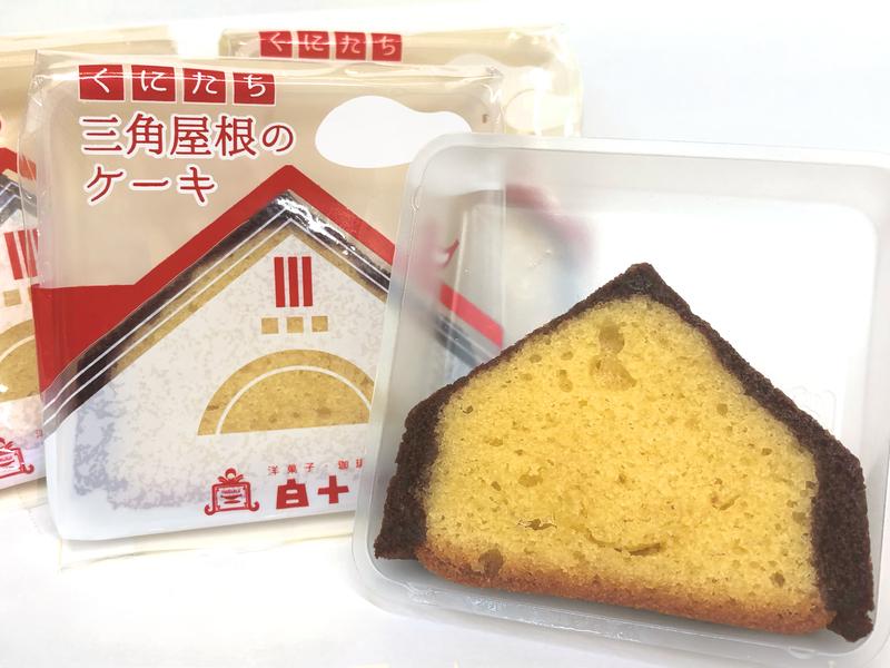 三角駅舎のケーキ