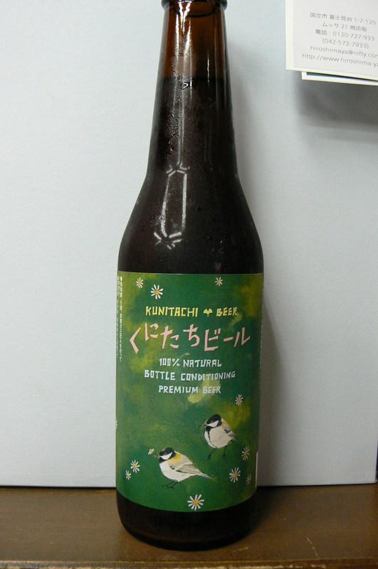 くにたち市の鳥シジュウカラが人気:くにたちビ-ルプレミアム・内容量330ML・瓶  * 国内初の古式醸造方式