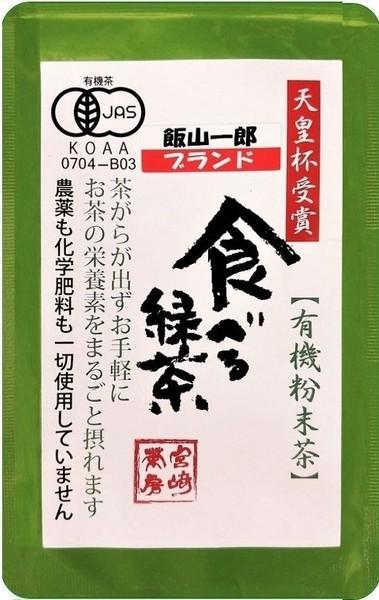 九州 有機粉末茶  入荷しました。