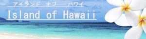 アイランド オブ ハワイ