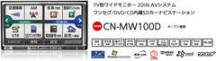 CN-MW100D(定価 オープン)