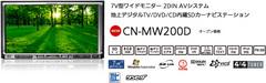 CN-MW200D(定価 オープン)