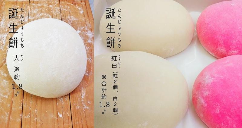 誕生餅 ■大(だい) ■紅白(こうはく)  ※2種類ご用意あり