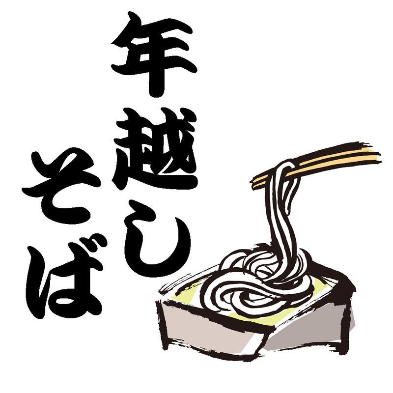 年越し蕎麦予約受付中!!