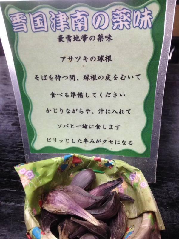 雪国最強の蕎麦の薬味!!