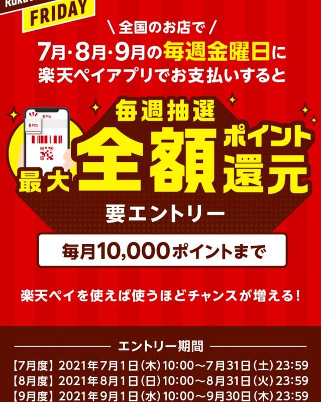 Rakuten Pay Friday!毎週金曜日は全国のお店で最大全額抽選キャンペーン!