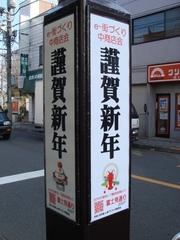 パネル(謹賀新年)