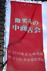 ■ 富士見通り中商店会 ■