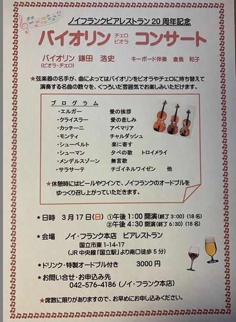 ビアレストラン20周年記念「バイオリンコンサート」3/17(日)開催!