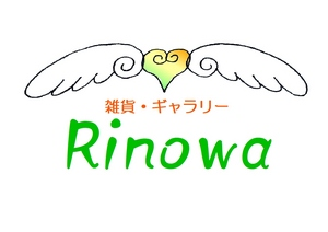 雑貨・ギャラリー Rinowa