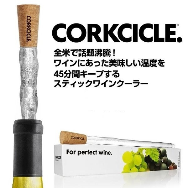 Corkcicle(コークシーク)ワインクーラー!