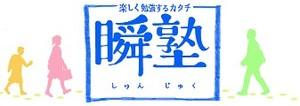 瞬塾(shunjuku)