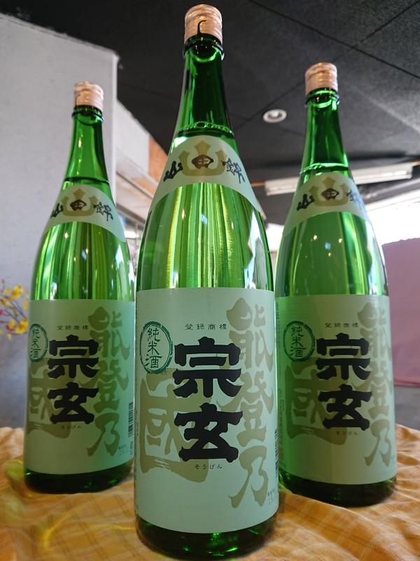 宗玄 山田錦 純米酒 入荷!