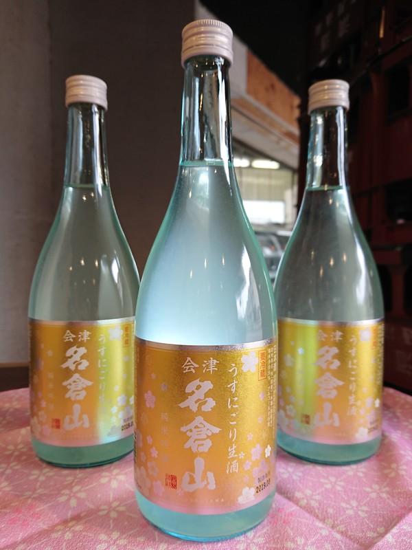 名倉山 春のうすにごり酒 入荷!