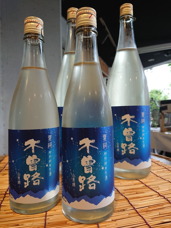 木曽路 夏の生酒 登場!