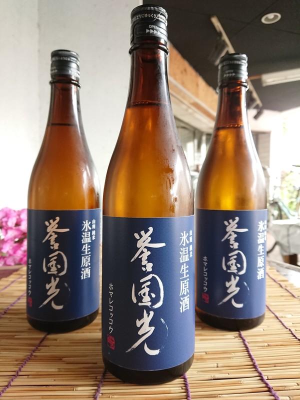 譽國光 夏の生酒 登場!