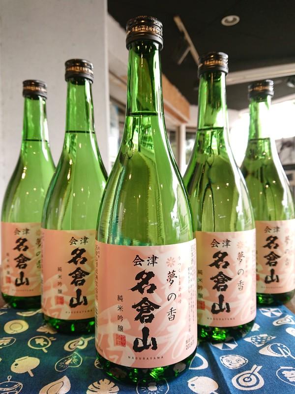 名倉山 初夏の隠し酒 入荷しました!