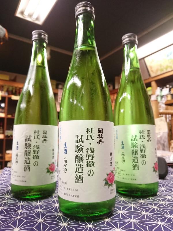司牡丹 隠し酒 浅野杜氏の試験醸造酒 入荷しました