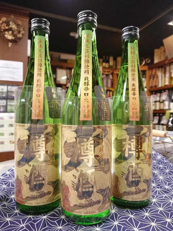 大山 伝統工芸杉で漬けた爽醇辛口特別純米酒