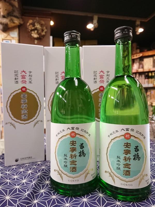 数十年に一度の慶事『大嘗祭』を日本酒でお祝いしましょう!