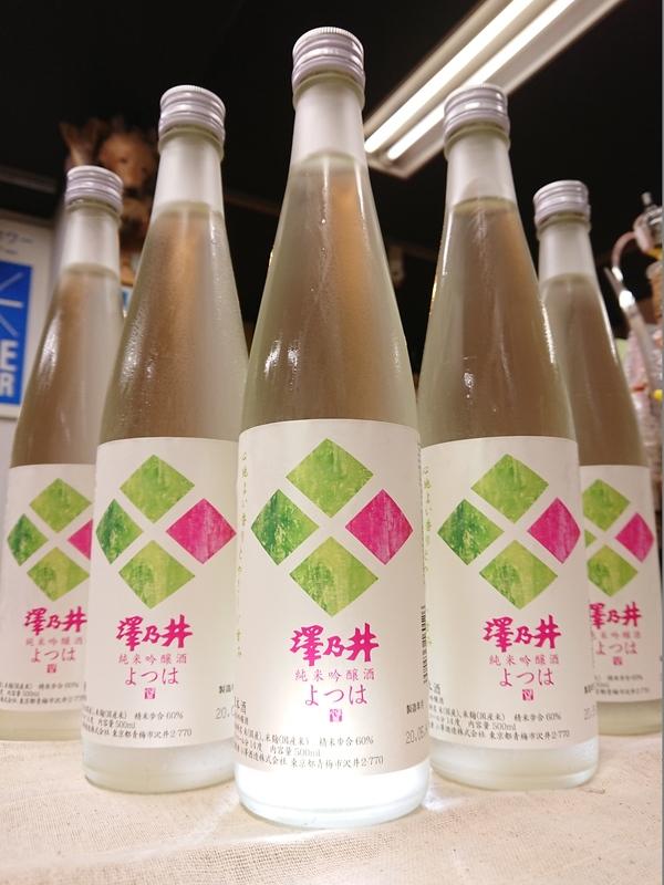 澤乃井 季節限定 新商品 入荷しました