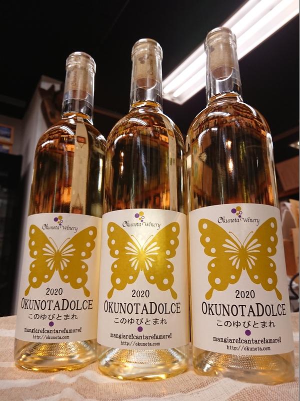 奥野田 デラウェア新酒 濃厚甘口低アル癒しワイン 入荷しました