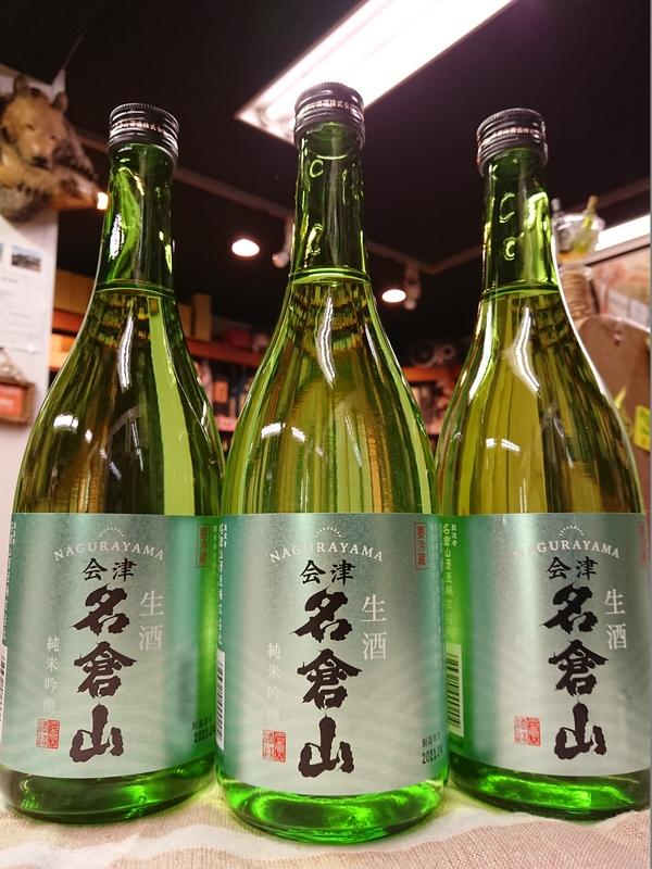 名倉山 夏の生酒 入荷しました