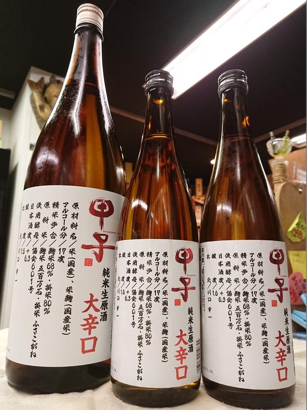 甲子 純米生原酒 大辛口 入荷しました