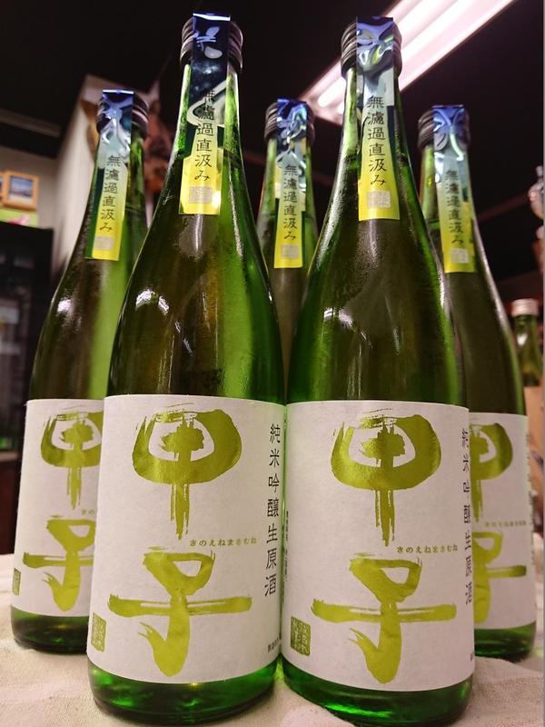甲子 夏の限定酒 別誂 直汲み 入荷しました