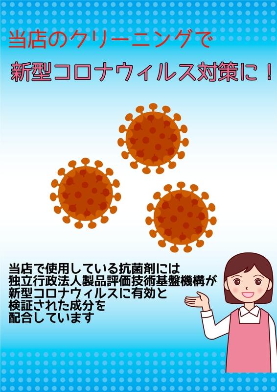衣類を新型コロナウイルスから守ります