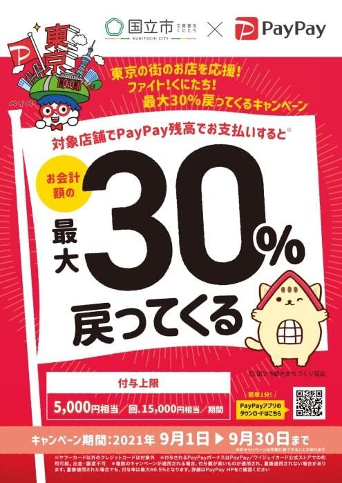 PayPayを使った「東京の街のお店を応援!ファイト!くにたち!最大30%戻ってくるキャンペーン」