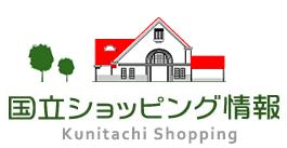 国立ショッピング情報